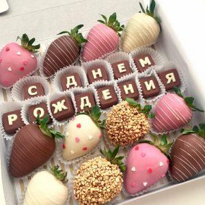 Набор клубники с поздравлением — Клубника в шоколаде